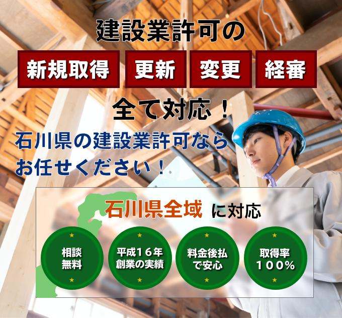 建設業許可の新規取得、更新、変更、経審全て対応。石川県全域に対応