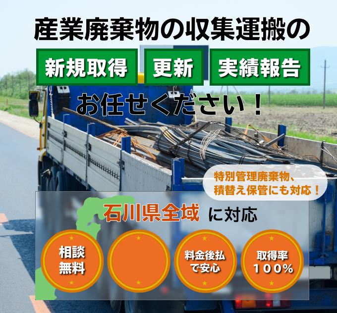 産業廃棄物収集運搬の新規取得、更新、実績報告はお任せください。特別管理廃棄物、積替え保管にも対応。石川県全域に対応